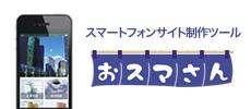 スマートフォン最適化サイト制作サービス「おスマさん」