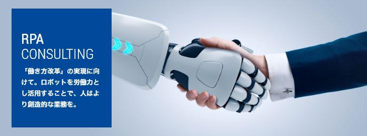 RPA CONSULTING | 「働き方改革」の実現に向けて。ロボットを労働力とし活用することで、人はより創造的な業務を。