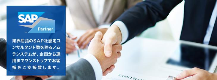 SAP ERPコンサルティング | 業界屈指のSAP社認定コンサルタント数を誇るノムラシステムが、企画から運用までワンストップでお客様をご支援致します。