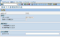SAP ERP別表16ソリューション GeeBBit