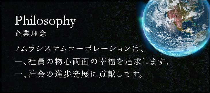 Philosophy -企業理念 | ノムラシステムコーポレーションは、一、社員の物心両面の幸福を追求します。一、社会の進歩発展に貢献します。
